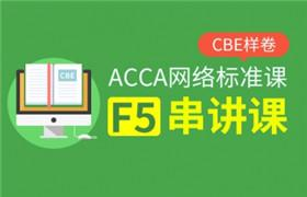 ACCA F5 Performance Management 串讲