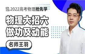 王羽【2022物理大招课】大招六、做功及动能