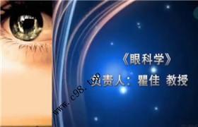 温州医科大学 眼科学 41讲 瞿佳 视频教程