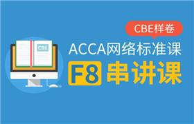 ACCA F8 Audit and Assurance 串讲