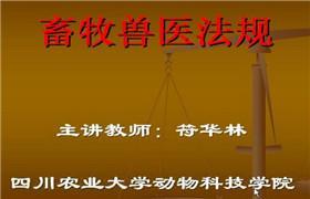 四川农业大学 畜牧兽医行政管理 8讲 视频教程