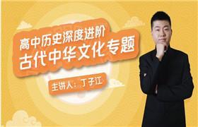 丁子江 历史深度进阶古代中华文化专题