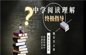 【熊芳芳】中学语文阅读理解终极指导