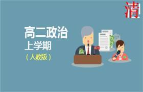人教版高二政治上学期 同步课程(全免网)