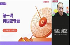 高途课堂 朱秀宇【2021-暑】高二历史暑期班 百度网盘分享