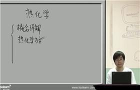 高考化学【有机化学】精讲班 新东方