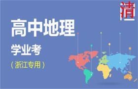 高中地理学业考(浙江专用)(全免网)