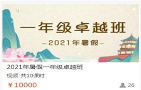 【蘑菇培优】2021暑期小学数学一年级卓越班 百度网盘分享