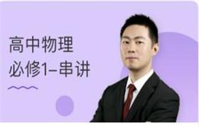 高中物理必修1-串讲 王志轩23节