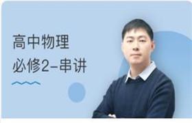 高中物理必修2-串讲 王志轩24节