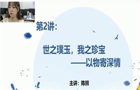学而思【2021-暑】五年级语文暑假培训班(勤思A+在线-陈照)百度网盘分享