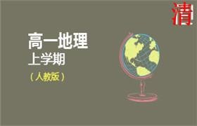 人教版高一地理上学期同步课程(全免网)
