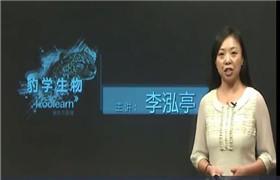 高考豹学生物基础复习精讲班 李弘亭 新东方