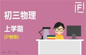 沪教版初三物理上学期同步课程(全免网)