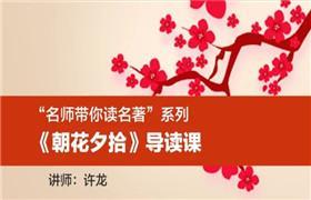 【华语未来】名师带你读名著《朝花夕拾》导读课