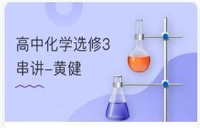 高中化学选修3串讲 黄健22节