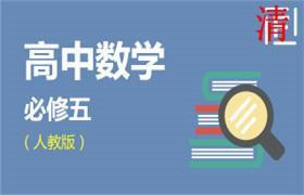 人教版 高中数学 必修五同步课程(全免网)41课时