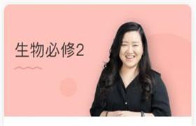 高中生物必修2(同步辅导视频)翟思茗53节