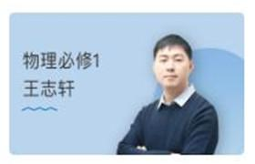 高中物理必修1同步课程 王志轩72节