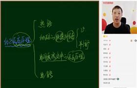 学而思 贾世增【2021-暑】高二化学目标A+班 百度网盘分享