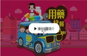 台北医学大学 用药快餐车