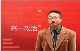 (爱学堂)高一政治人教版(全年班)华师附中 戚正中