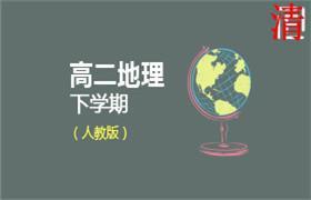 人教版高二地理下学期同步课程(全免网)