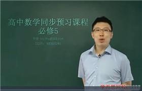 高中数学必修5预习领先班【李睿6讲】11039