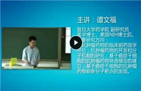 复旦大学 药理学 谭文福14讲 视频教程