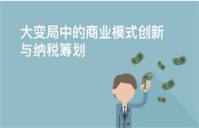 税务筹划 秀财网