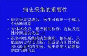 中山大学 神经病学 18讲 视频教程