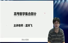 高考数学集合&函数精讲班 孟祥飞 新东方