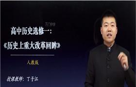 丁子江 高中历史选修1同步视频课程72节 百度云网盘分享下载