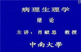 中南大学 病理生理学 肖献忠48集 视频教程