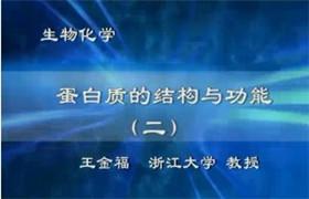 浙江大学 生物化学 王金福 106讲 视频教程