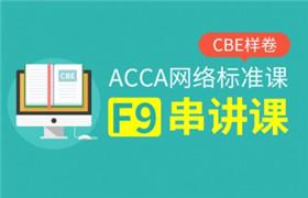 ACCA F9 Financial Management 串讲
