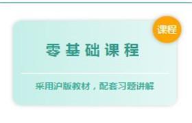 【大同杯物理竞赛】零基础课程(七八九年级)百度网盘分享下载