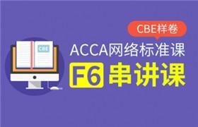 ACCA F6 Taxation 串讲