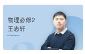 高中物理必修2同步课程 王志轩63节