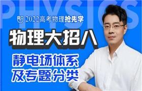 王羽【2022物理大招课】大招八、静电场体系及专题分类
