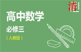 人教版 高中数学 必修三同步课程(全免网)