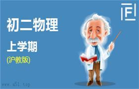 沪教版初二物理上学期同步课程(全免网)