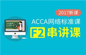ACCA F2 Management Accounting 串讲