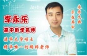 李永乐高中数学全套视频课程(精华学校)百度云网盘分享下载