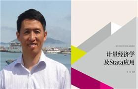 山东大学 陈强 计量经济学与stata应用(腾讯课堂)