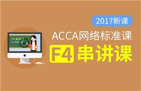 ACCA F4 Corporate and Business Law 串讲