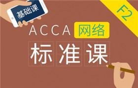 ACCA F2 Management Accounting 基础