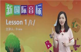 胡金铭(戴安娜)新国际音标-精讲班