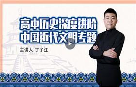 丁子江 历史深度进阶中国近代文明专题