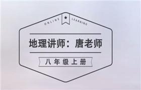 湘教版八年级地理上册同步视频(子之源)